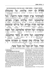 Schottenstein Ed Interlinear Birchon - White Stamped Cover (Softcover)