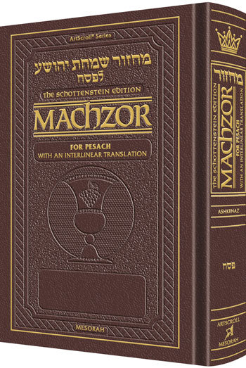 ArtScroll Interlinear Machzor Pesach  - Hebrew English -  Ashkenaz - Maroon Leather