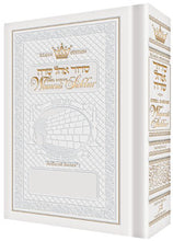 Load image into Gallery viewer, The  ArtScroll  Women's Siddur - Ohel Sarah  Hebrew- English: Ashkenaz- Ultra White