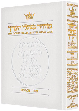 ArtScroll  Machzor Pesach  - Hebrew English - Sefard - White Leather - Pocket Size