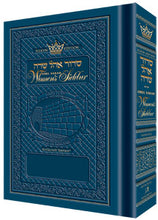 The  ArtScroll  Women's Siddur - Ohel Sarah  Hebrew- English: Ashkenaz- Royal Blue