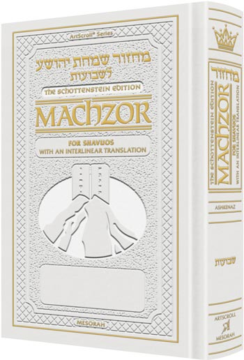 ArtScroll Interlinear Machzor Shavuos   - Hebrew English -  Ashkenaz - White Leather