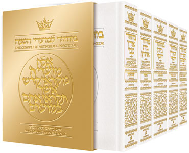 ArtScroll  Machzor -  5 Volume Set - Full Set  - Hebrew English - White Leather - Sefard