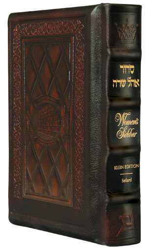 The  ArtScroll  Women's Siddur - Ohel Sarah  Hebrew- English: Sefard  - Yerushalayim 2-Tone Leather