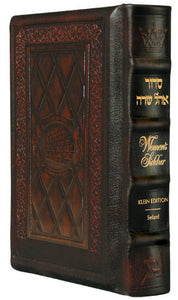 The  ArtScroll  Women's Siddur - Ohel Sarah  Hebrew- English: Ashkenaz - Yerushalayim 2-Tone Leather