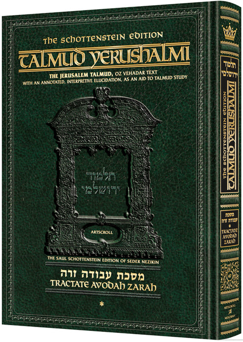 Schottenstein Talmud Yerushalmi - English Edition [47] - Tractate Avoda Zara Volume 1
