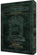 Schottenstein Talmud Yerushalmi - English Edition