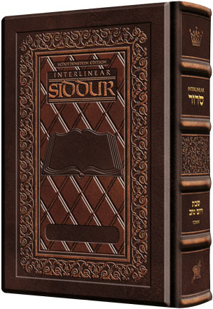 The ArtScroll Interlinear Weekday Siddur -Ashkenaz -2 Tone Brown Leather -Schottenstein Edition