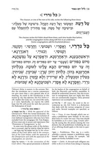 ArtScroll Machzor Yom Kippur -Hebrew English - Sefard