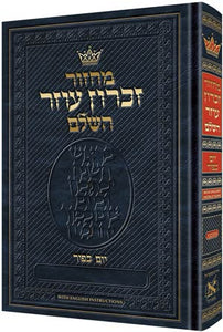 ArtScroll Machzor Yom Kippur- Hebrew Only - Ashkenaz with English Instructions - Full Size