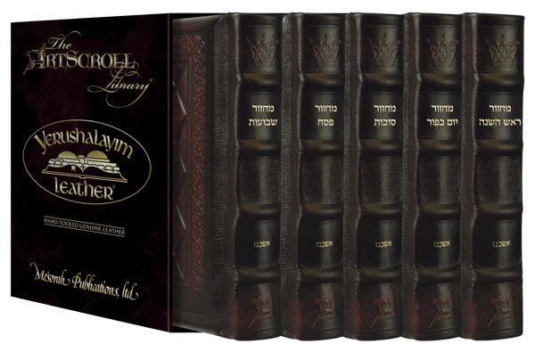 ArtScroll  Machzor -  5 Volume Set - Full Set  - Hebrew English - Yerushalayim Hand-Tooled 2-Tone Brown Leather - Sefard   - Full Size
