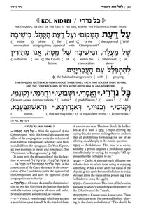 Schottenstein Machzor Interlinear Yom Kippur -Hebrew English - Ashkenaz
