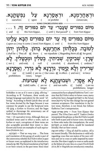 Schottenstein  Machzor Interlinear Yom Kippur -Hebrew English - Ashkenaz - White  Leather