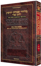 ArtScroll Interlinear Machzor Yom Kippur - Hebrew English - Sefard