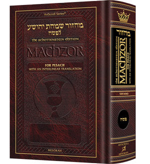 ArtScroll Interlinear Machzor Pesach  - Hebrew English - Sefard