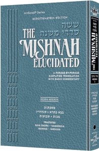 Schottenstein Edition Mishnah (Mishnayos) Schottenstein Edition Elucidated - English - Full Size