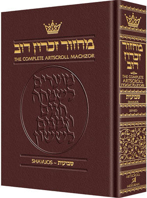 ArtScroll Machzor  Shavuos - Hebrew English - Sefard - Maroon Leather
