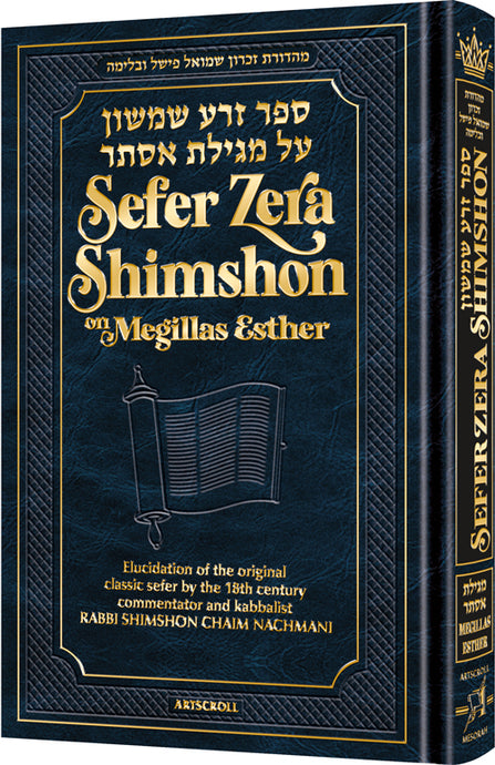 Zera Shimshon on Megilas Esther