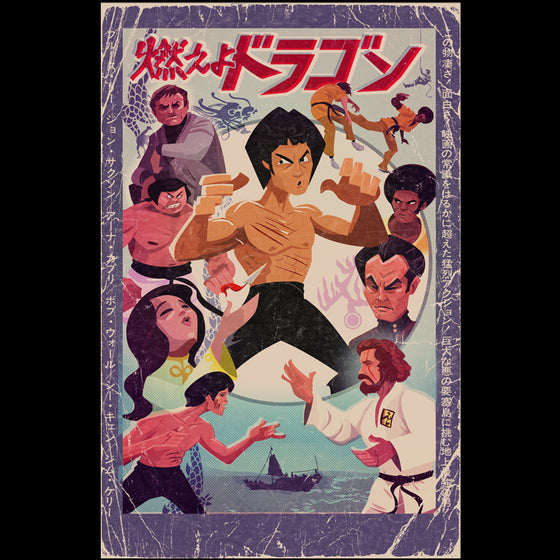 Enter The Dragon (11x17)