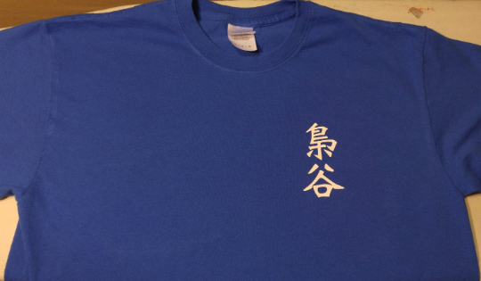 Fukurodani High School t-shirt