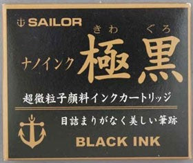 Sailor Kiwa-Guro Pigmented Ink Cartridges (Pack of 12) - Black