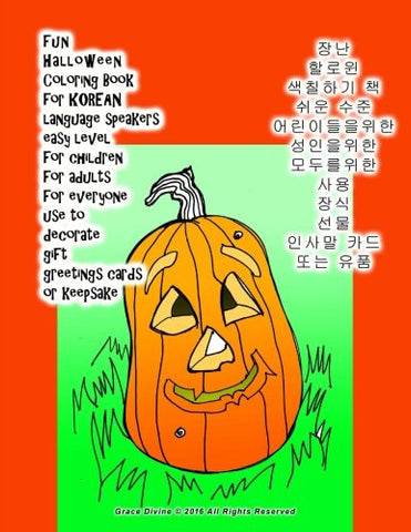 fun   Halloween Coloring Book for KOREAN  language speakers easy level for children for adults for everyone use to decorate gift  greetings cards