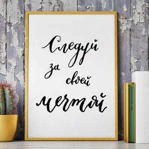 Russian Inspirational Quote Wall Art Typography Poster