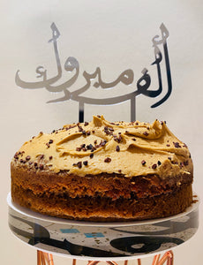 CONGRATULATIONS Calligraphy ARABIC CAKE TOPPER