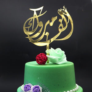 Alf Mabrook Golden Acrylic Cake Topper