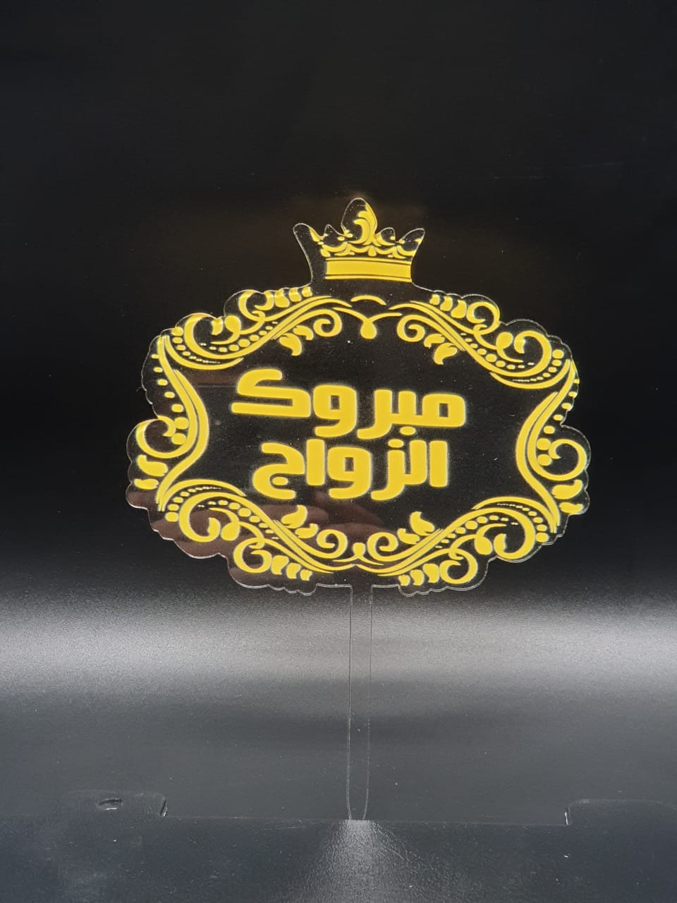 Wedding Mabrook Golden Yellow Arabic Acrylic Cake Topper