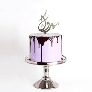Mabrook Silver Acrylic Cake Topper