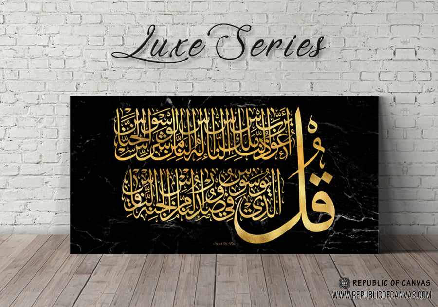 Luxe Series - Surah An-Nas V1 - Black / White Marble