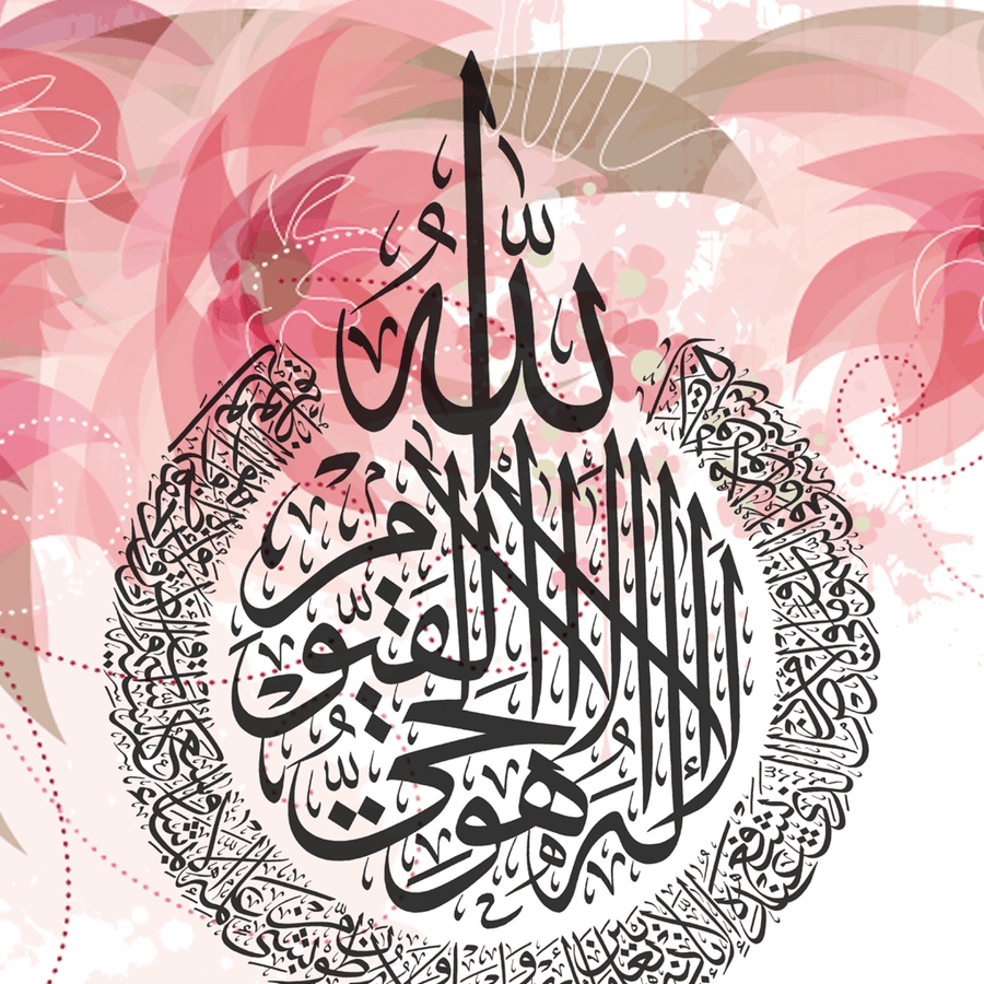 Ayatul Kursi - The Throne Verse With Pink Abstract Flowers