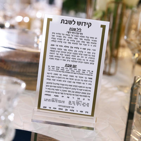 Lucite Kiddush Card +Base