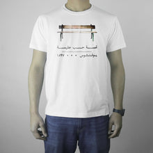 The great love story in Arabic T-Shirt