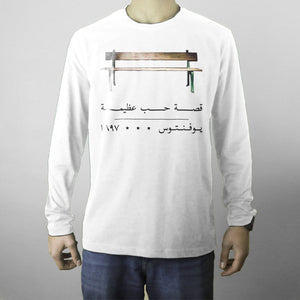 The great love story in Arabic Sweatshirt