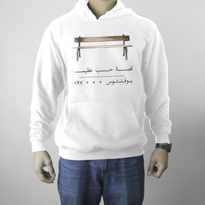 The great love story in Arabic Hoodie