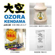 Load image into Gallery viewer, Classic JKA Yellow Ozora Kendama