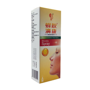 Chinese Herb Nasal Spray Offer