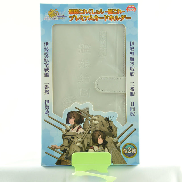 Fleet Girls Collection KanColle - Card Holder White