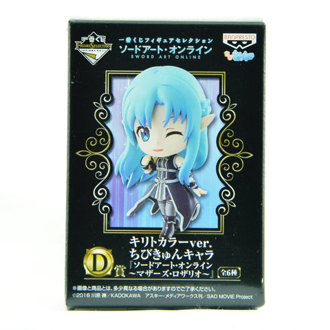 Sword Art Online - Figurine Collection - Ichiban Kuji - Level D Prize
