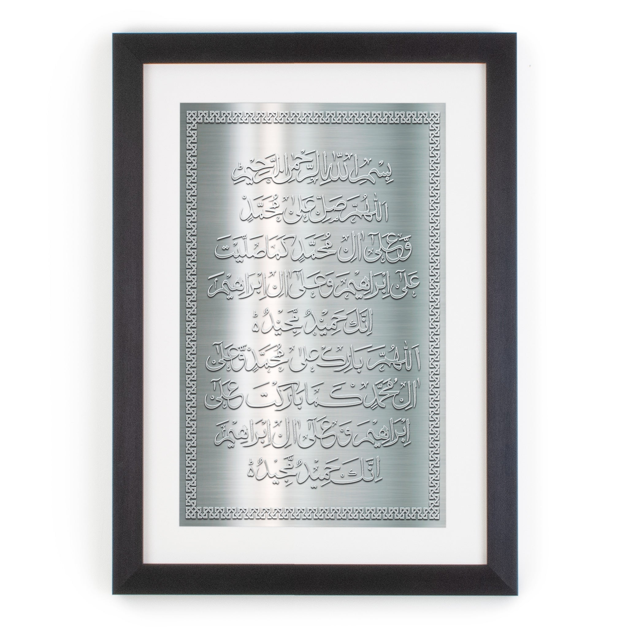 Durood Shareef (Durood-e-Ibrahim) - Brushed Metal Effect Design -  Contemporary Black Framed Islamic Wall Art