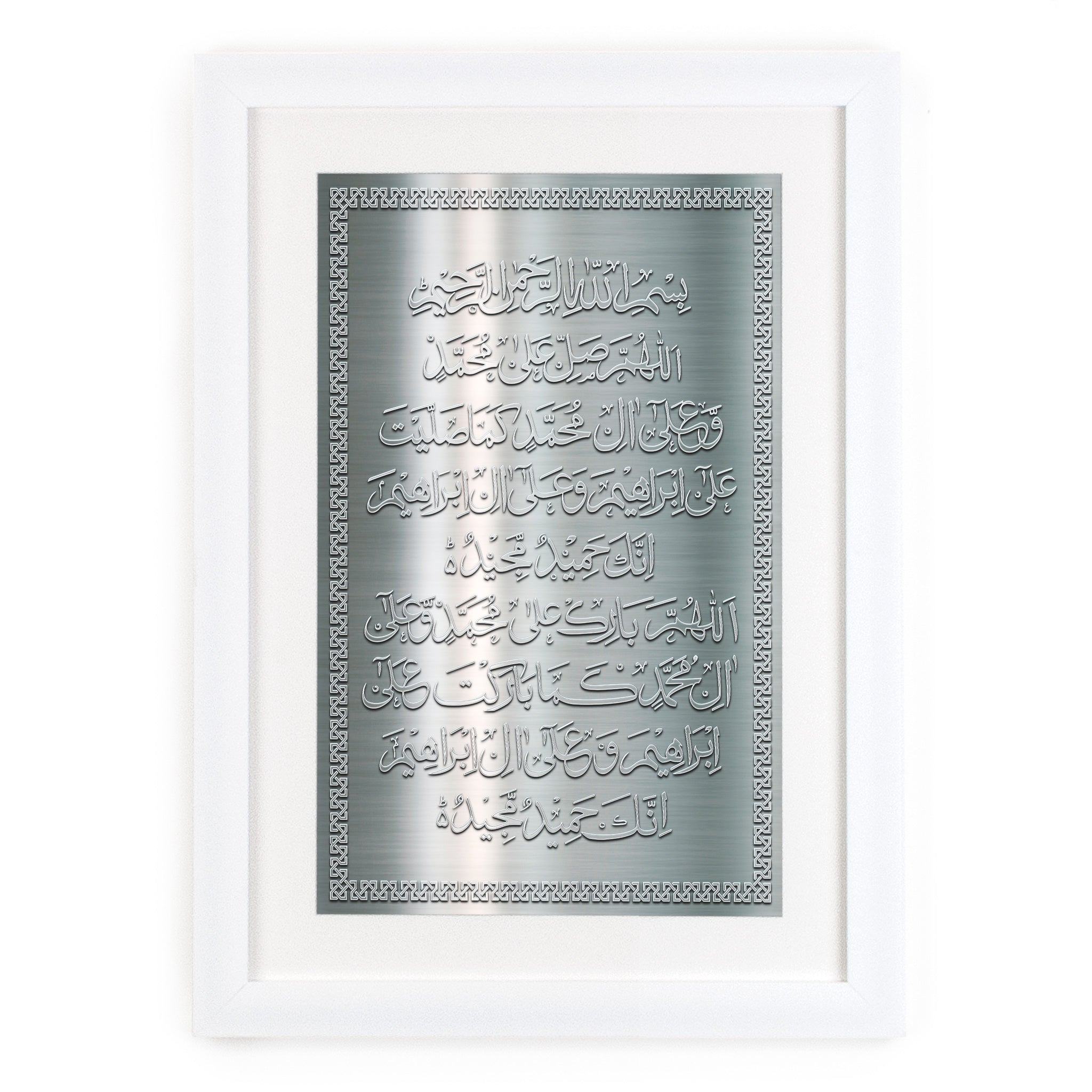 Durood Shareef (Durood-e-Ibrahim) - Brushed Metal Effect Design ...
