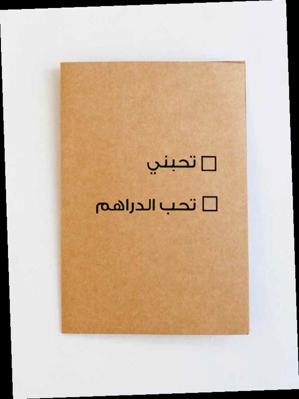 T7EB IDARAHIM GREETING CARD