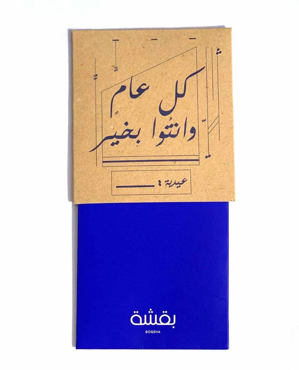 BLUE EIDIYAH ENVELOPE