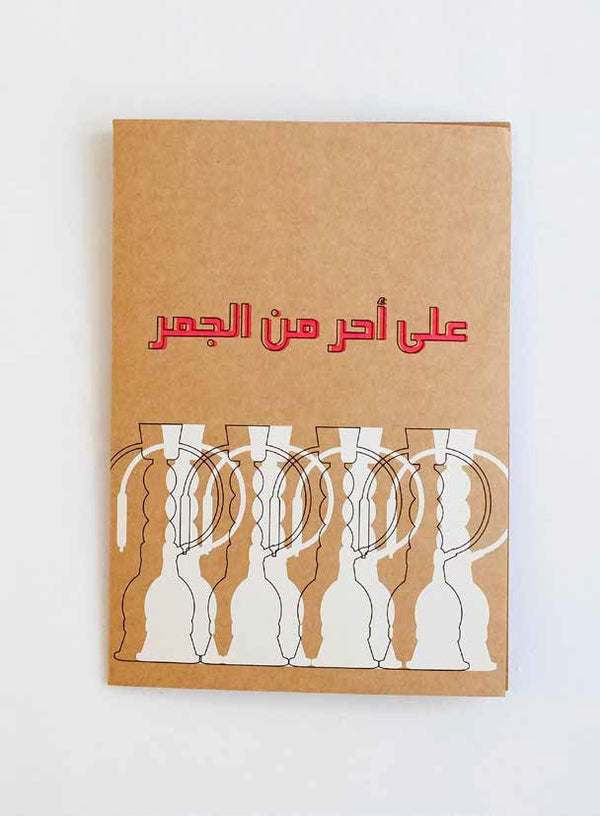 A7AR MN ALJAMR GREETING CARD