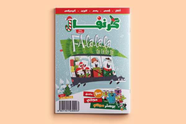 Winter Issue- Arabic Only