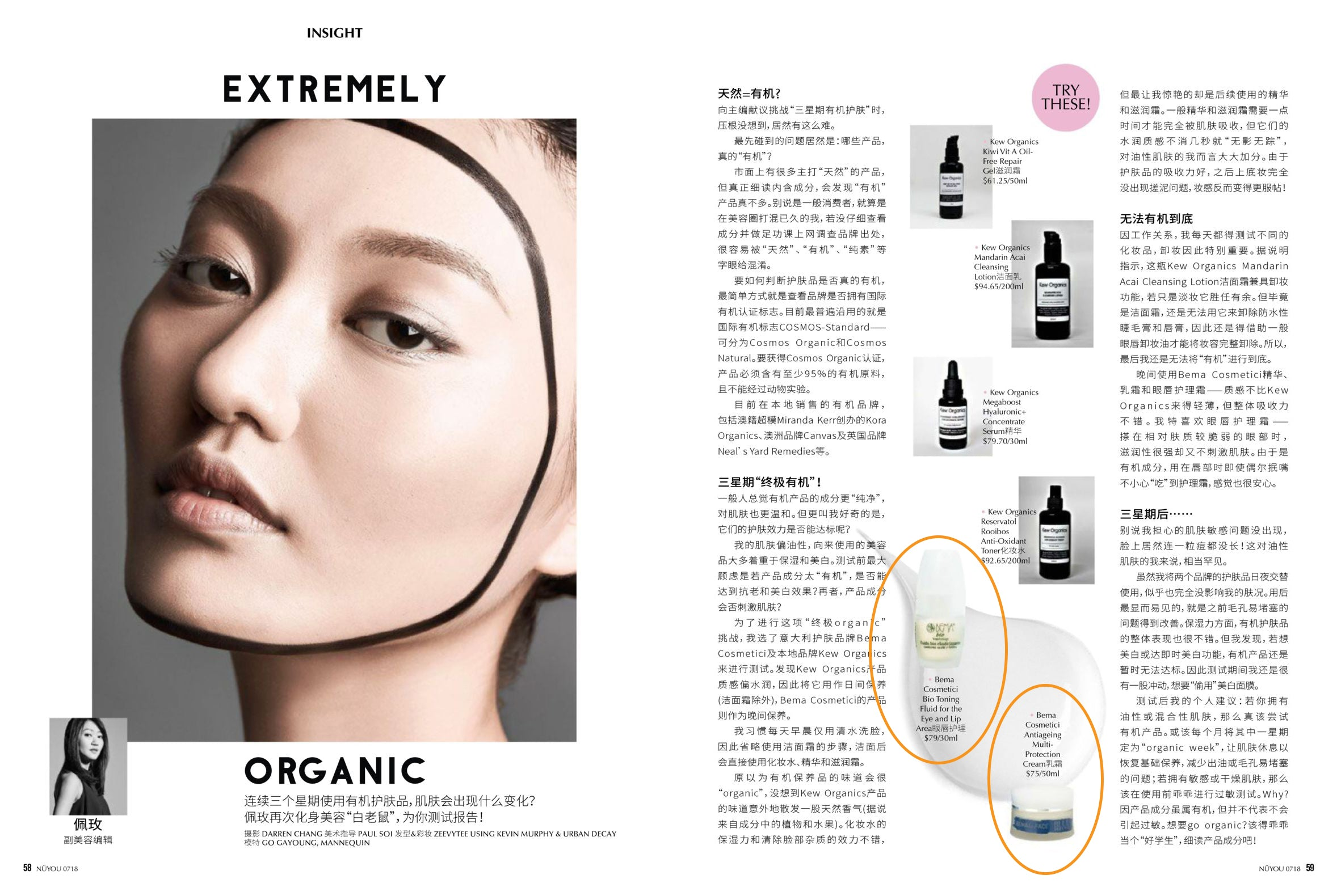 2018 NuYou Extremely Organic Insight Feature Bema Cosmetici Skincare