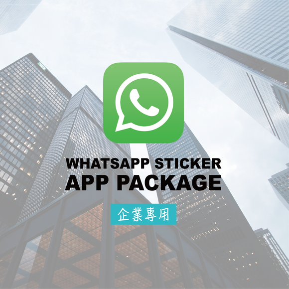企業版 WhatsApp Strickers