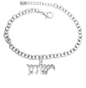 Yeshua (Jesus in Hebrew) Named by An Angel of God, Adjustable Bracelet, Safe - Nickel & Lead Free!